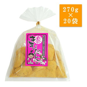 餅菓子 きびだんご 270g×20袋お得 な 送料無料 人気 トレンド 雑貨 おしゃれ