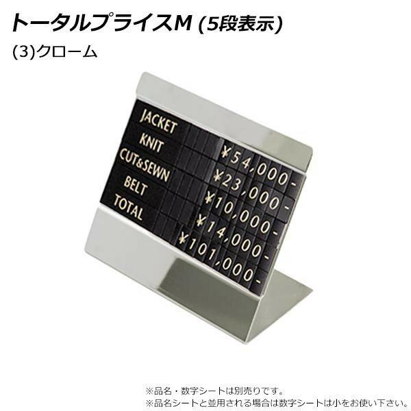 インテリア 関連商品 トータルプライスM(5段表示) (3)クローム 40935-3*