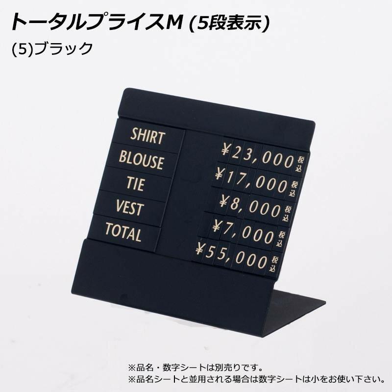 雑貨関連商品 トータルプライスM(5段表示) (5)ブラック 40935-2*