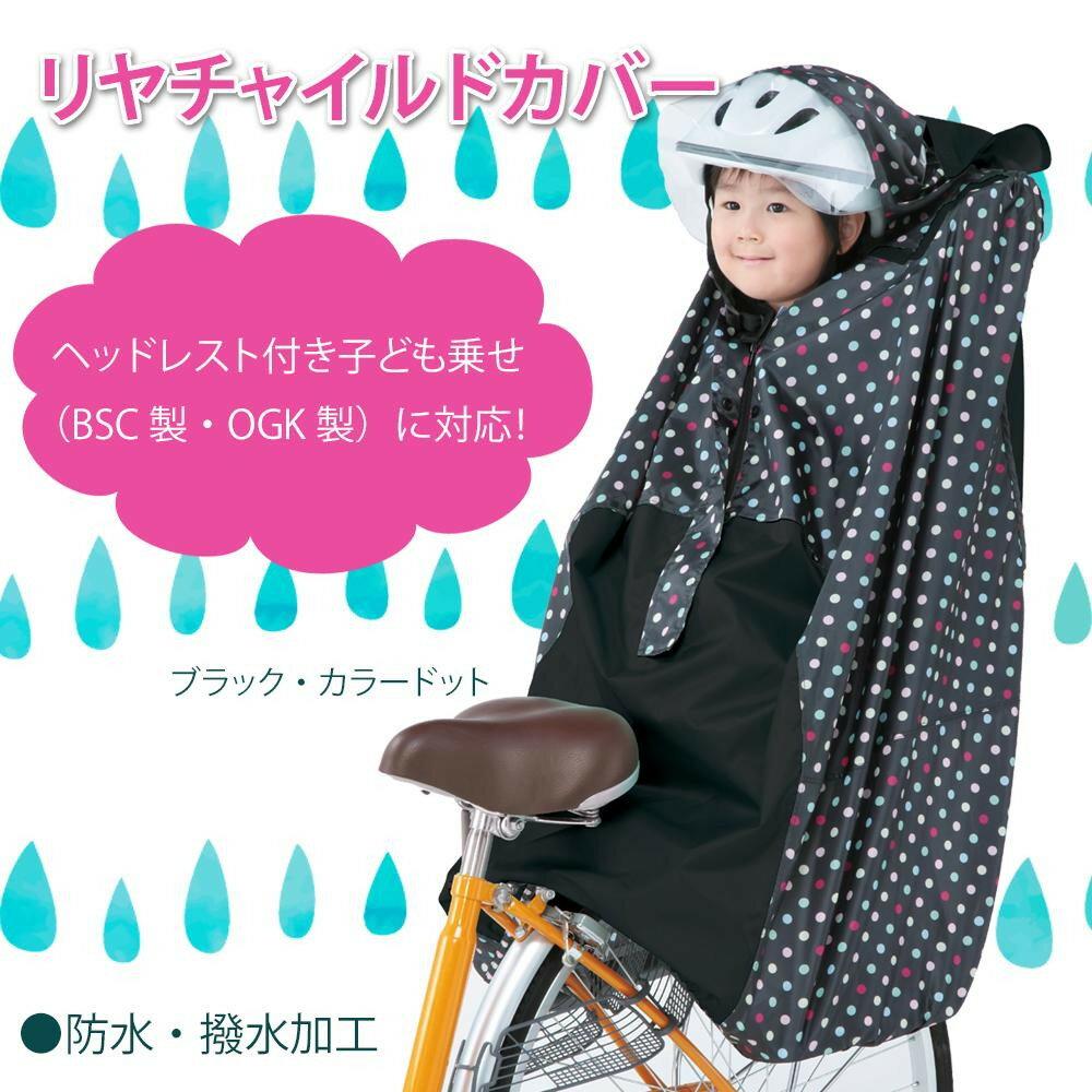 スポーツ・アウトドア関連商品 リヤチャイルドカバー 自転車用品 ブラック・カラードット KW-757BD/BK