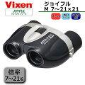 Vixenビクセン双眼鏡JOYFULジョイフルM7〜21×2112742-9