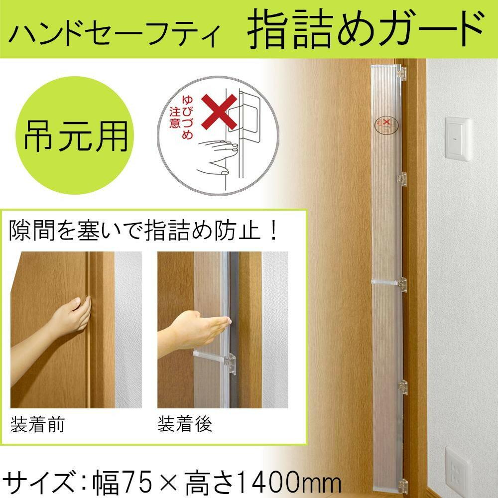 ベビー/シルバー関連商品 粉河 ハンドセーフティ 指詰めガード 吊元用 YG01