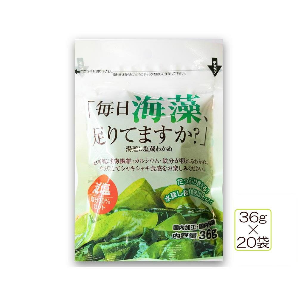 軽食品関連商品 日高食品 「毎日海藻足りてますか?」湯通し塩蔵わかめ(乾燥わかめ) 減塩 36g×20袋