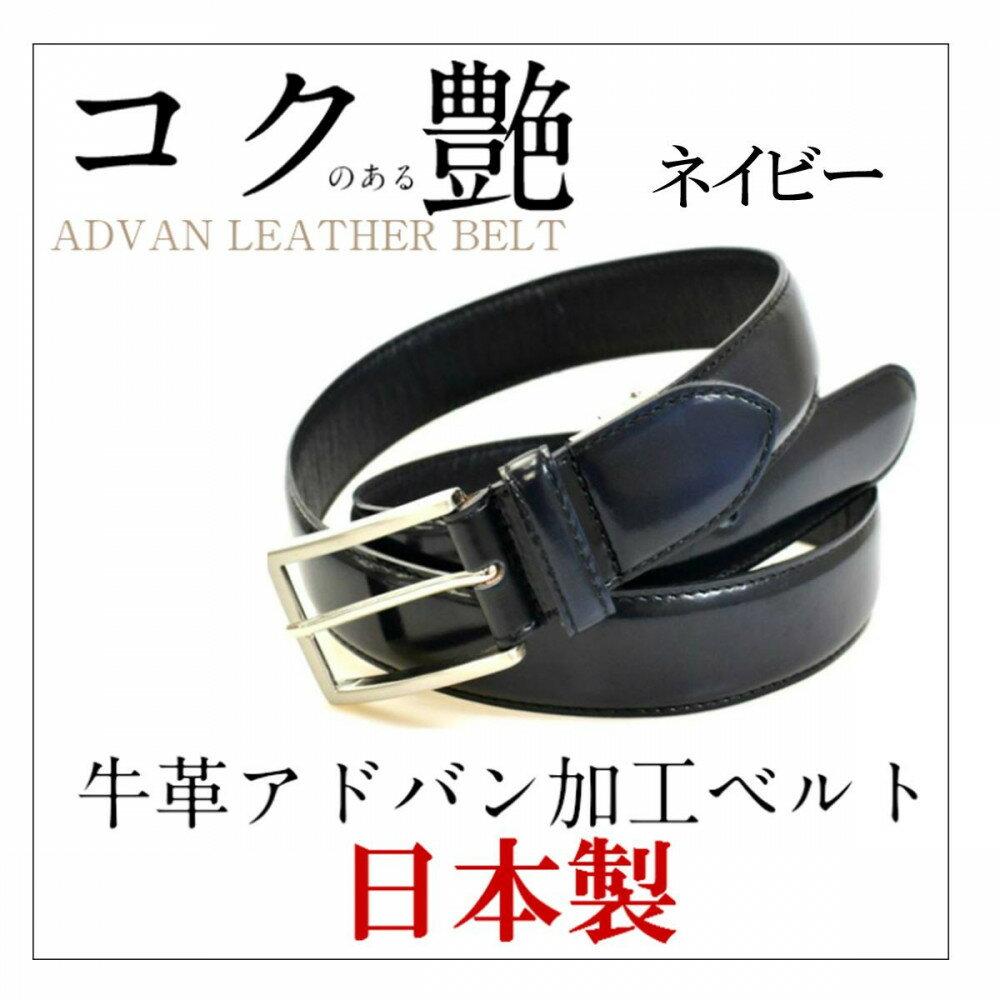 服飾雑貨関連商品 牛革メンズ アドバン加工ビジネスベルト 2.9cm幅 ネイビー rm3advan