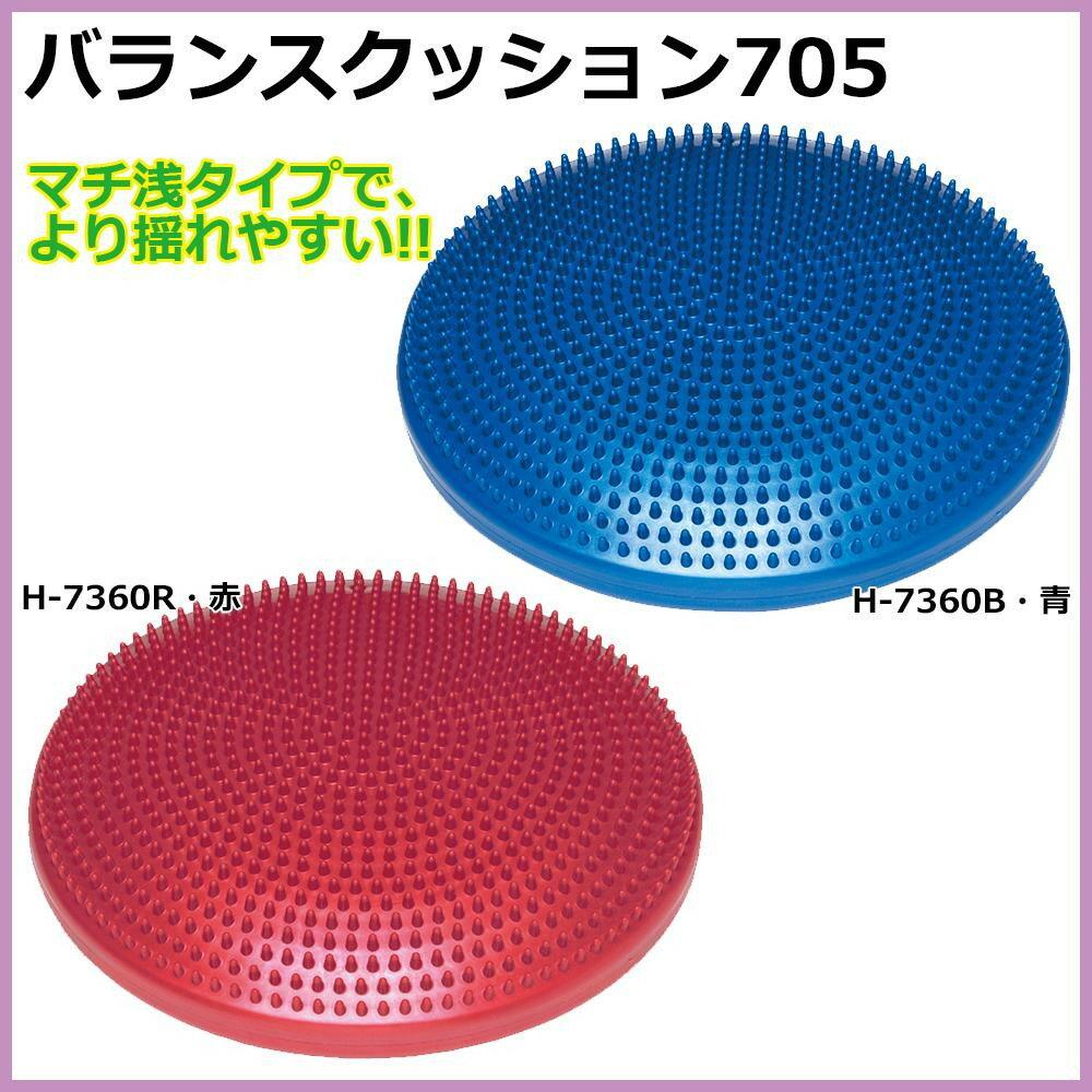 スポーツ 関連商品 バランスクッション705 H-7360B・青