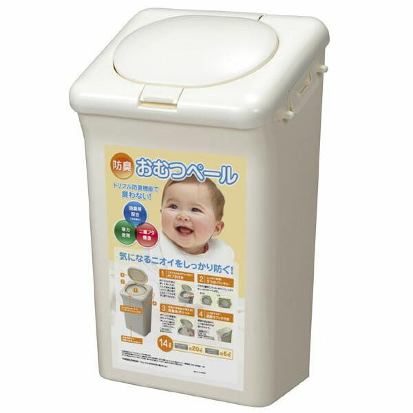 ベビー/シルバー関連商品 防臭おむつペール (箱入り) 容量14L ホワイト