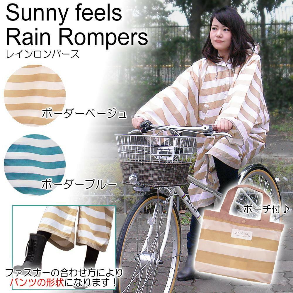 スポーツ・アウトドア関連商品 Sunny feels サニーフィールズ レインロンパース ボーダーベージュ・WRGS52-BDBE