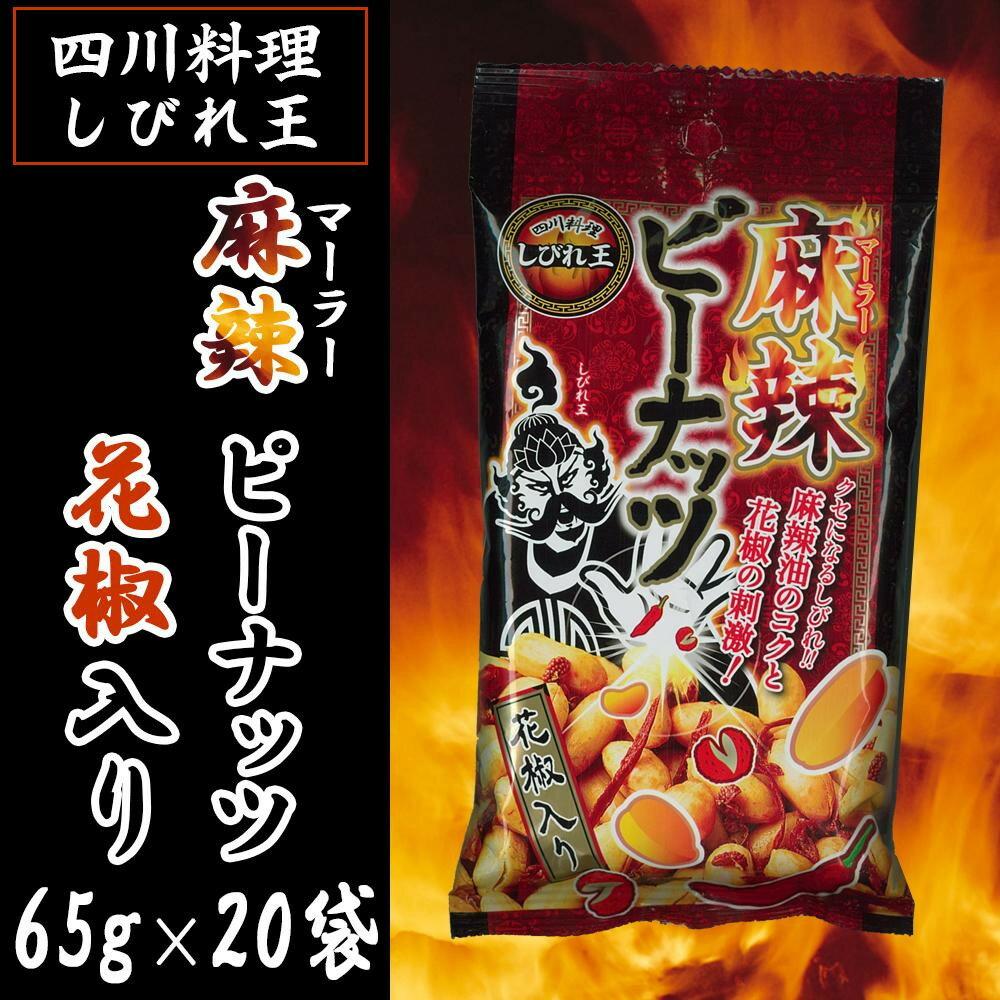 軽食品関連商品 四川料理 しびれ王 麻辣(マーラー) ピーナッツ 花椒入り 65g×20袋