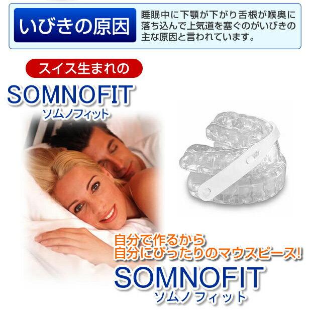 美容グッズ関連商品 ソムノフィット