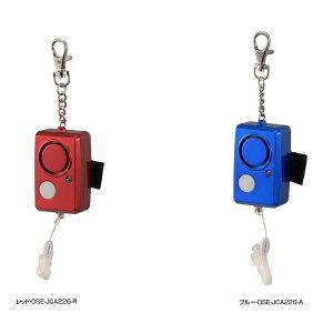 ベビーウエア 関連商品 セーフティグッズ 防犯ブザー・アラーム 関連 防犯ブザー LEDライト付 大音量95dB ブルー・OSE-JCA226-A オススメ 送料無料