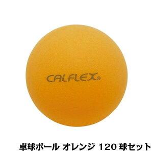 卓球ボール 120球入 オレンジ CTB-120オススメ 送料無料 生活 雑貨 通販