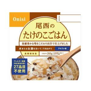 尾西食品 アルファ米 たけのこごはん 50食 1601SE