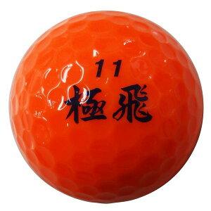 ゴルフボール 極飛 6個入り ORオススメ 送料無料 生活 雑貨 通販