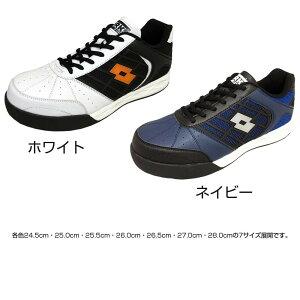 日用品 便利 ユニーク オカモト化成品 LOTTO(ロット) WORKS 安全靴 LW-S7002 ネイビー・24.5cm