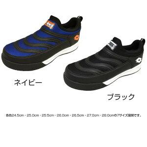 日用品 便利 ユニーク オカモト化成品 LOTTO(ロット) WORKS 安全靴 LW-S7004 ネイビー・25.0cm