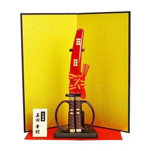 日本刀はさみ 真田幸村プレミアムモデル SW-150Yお得 な 送料無料 人気 トレンド 雑貨 おしゃれ