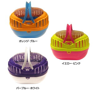 小動物用ハードキャリー プチキャリー イエロー・ピンク・PC-1F2人気 お得な送料無料 おすすめ 流行 生活 雑貨