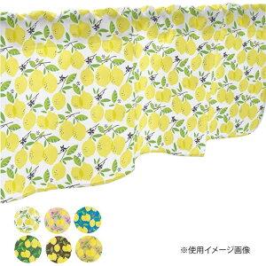 家具 インテリア おしゃれ カフェカーテン レモン 1000×450mm 緑・40539/キッチン周りの装飾や棚の目隠しにも