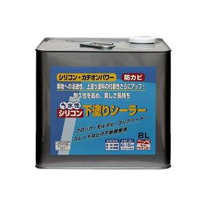 水性シリコン下塗りシーラー 透明 8Lお得 な 送料無料 人気 トレンド 雑貨 おしゃれ
