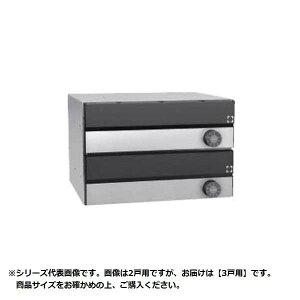 厚さ35mmの郵便物も投函可能な、大型郵便物対応の郵便受(前入れ前出し・横型)です。 生産国:日本 付属品:取扱説明書、保証書(保証期間:1年)