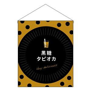 N吊り下げ旗(大) 黒糖タピオカ W500×H600mm 29928オススメ 送料無料 生活 雑貨 通販