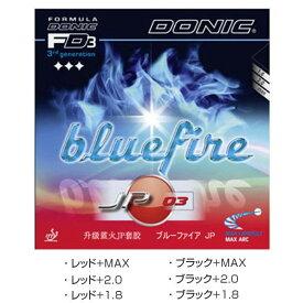 流行 生活 雑貨 卓球ラバー ブルーファイア JP03 AL068 レッド+1.8