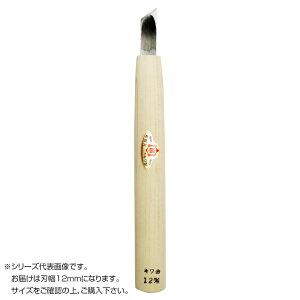 彫刻刀 安来鋼 キワ曲型 12mm 120496お得 な全国一律 送料無料 日用品 便利 ユニーク