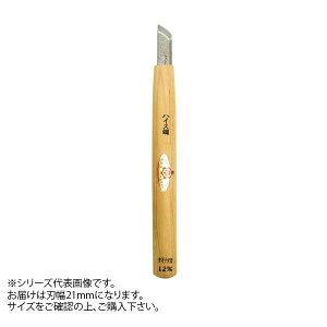 彫刻刀 ハイス鋼 ナギナタ型 21mm 422101オススメ 送料無料 生活 雑貨 通販