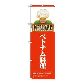 アイデア 便利 グッズ Nのぼり ベトナム WELCOME NSH W600×H1800mm 82520 お得 な全国一律 送料無料