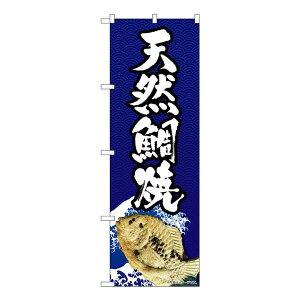 のぼり 天然鯛焼 波 NAD W600×H1800mm 82718