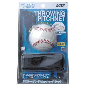 野球 練習用品 スローイングピッチネット 一般大人用 硬式ボール付 SPG-1063オススメ 送料無料 生活 雑貨 通販