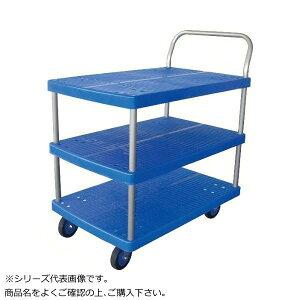 プラスチックテーブル台車 テーブル3段式 ストッパー付 最大積載量150kg PLA150Y-T3-DS 人気 商品 送料無料