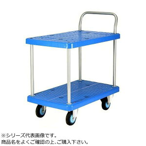 生活 雑貨 おしゃれ プラスチックテーブル台車 テーブル2段式 ストッパー付 最大積載量250kg PLA250Y-T2-DS お得 な 送料無料 人気 おしゃれ