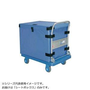 便利 グッズ アイデア 商品 台車用シートボックス 575 ブルー 人気 お得な送料無料 おすすめ