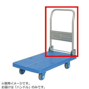 生活 雑貨 おしゃれ PLA200M1-DX用 ハンドル お得 な 送料無料 人気 おしゃれ