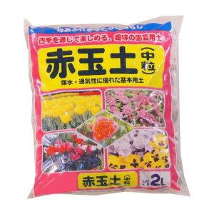 赤玉土 中粒 2L 20袋人気 お得な送料無料 おすすめ 流行 生活 雑貨