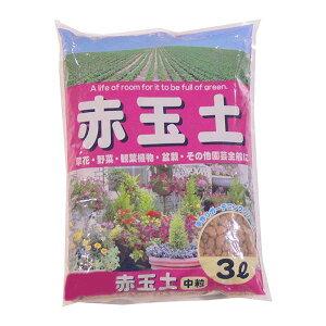 赤玉土 中粒 3L 10袋人気 お得な送料無料 おすすめ 流行 生活 雑貨
