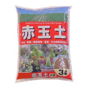 便利 グッズ アイデア 商品 赤玉土 小粒 3L 10袋 人気 お得な送料無料 おすすめ