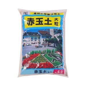 日用品 雑貨 通販 赤玉土 大粒 4L 10袋 オススメ 送料無料