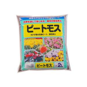 ピートモス 2L 20袋おすすめ 送料無料 誕生日 便利雑貨 日用品