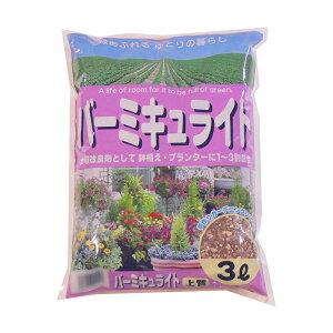 バーミキュライト 3L 10袋 人気 商品 送料無料