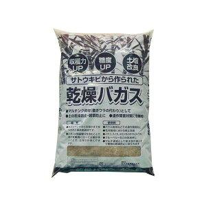 乾燥 バガス 40L 2袋お得 な全国一律 送料無料 日用品 便利 ユニーク