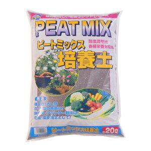 あると便利 日用品 あかぎ園芸 ピートMIX培養土 20L 3袋 おすすめ 送料無料