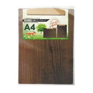 木製クリップボード マグネット式 A4判用 ブラウン Y-44K-BRお得 な 送料無料 人気 トレンド 雑貨 おしゃれ