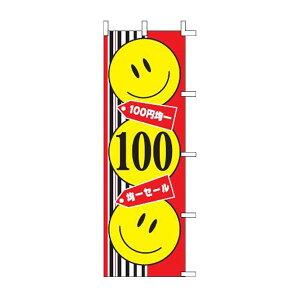 日用品 雑貨 通販 のぼり 100円均一 均一セール 60×180cm J99-125 オススメ 送料無料