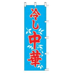日用品 雑貨 通販 のぼり 冷し中華 60×180cm K12-32 オススメ 送料無料