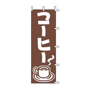のぼり コーヒー 60×180cm J98-216オススメ 送料無料 生活 雑貨 通販