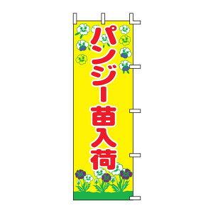 日用品 雑貨 通販 のぼり パンジー苗入荷 60×180cm J-58 オススメ 送料無料