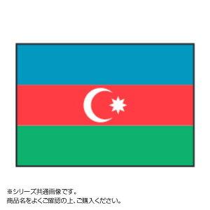日用品 雑貨 通販 世界の国旗 万国旗 アゼルバイジャン 70×105cm オススメ 送料無料
