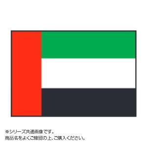 世界の国旗 万国旗 アラブ首長国連邦 70×105cmおすすめ 送料無料 誕生日 便利雑貨 日用品